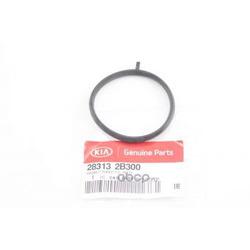 Прокладка дроссельной заслонки (Hyundai-KIA) 283132B300