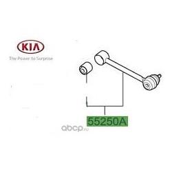 Рычаг задний поперечный (Hyundai-KIA) 55250A6000