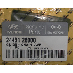 Планка направляющая цепи ГРМ (Hyundai-KIA) 2443126000