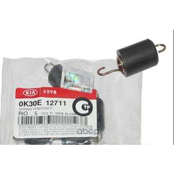 Пружина ролика натяжного ГРМ (Hyundai-KIA) 0K30E12711