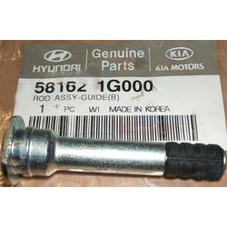 Направляющая втулка переднего суппорта (Hyundai-KIA) 581621G000