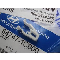 Клипса крепления накладки приборной панели (Hyundai-KIA) 847471C000