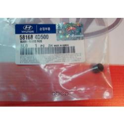 Пыльник (Hyundai-KIA) 581684D500