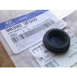 Заглушка поводка стеклоочистителя переднего (Hyundai-KIA) 983903F000