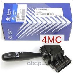 Рычаг переключателя указателей поворота и света фар (Hyundai-KIA) 934101G000