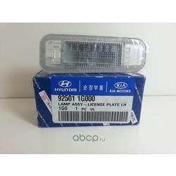 Фонарь подсветки номерного знака (Hyundai-KIA) 925011G000