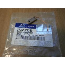 Щетки генератора (Hyundai-KIA) 3736821330