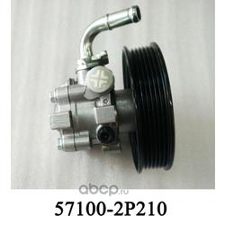Насос гур (Hyundai-KIA) 571002P210