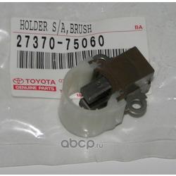 Щетки генератора Тойота Авенсис 2006 цена (TOYOTA) 2737075060