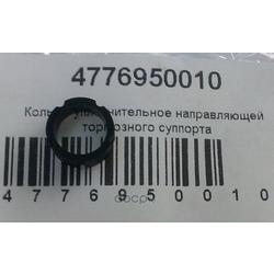 Направляющие суппорта Тойота Авенсис цена (TOYOTA) 4776950010