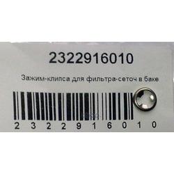 Бензонасос Камри 30 (TOYOTA) 2322916010