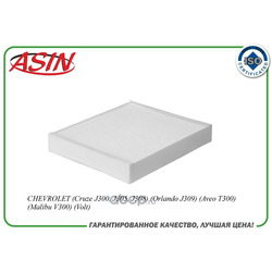 Фильтр салонный (ASIN) ASINHD357