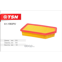 Фильтр воздушный (TSN) 911563PU