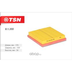 Фильтр воздушный (TSN) 91355