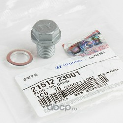 Пробка резъбовая сливного отверстия картера (Hyundai-KIA) 2151223001