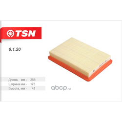 Фильтр воздушный (TSN) 9120