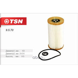 Фильтр масляный (элемент фильтрующий) (TSN) 9570