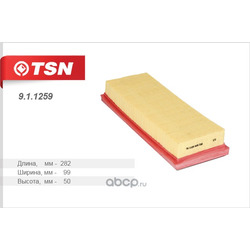 Фильтр воздушный (TSN) 911259