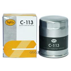 Фильтр масляный (TopFils) C113