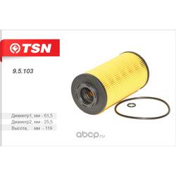 Фильтр масляный (элемент фильтрующий) (TSN) 95103