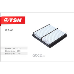 Фильтр воздушный (TSN) 9123