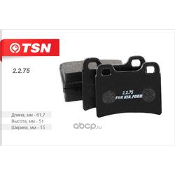 Колодки тормозные дисковые задние (TSN) 2275