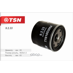Фильтр масляный (TSN) 9233