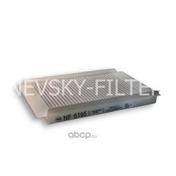 Фильтр салона (NEVSKY FILTER) NF6195