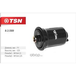 Фильтр топливный (TSN) 93589