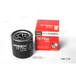 Фильтр масляный (Ween) 1401106