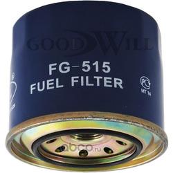 Фильтр топливный (Goodwill) FG515
