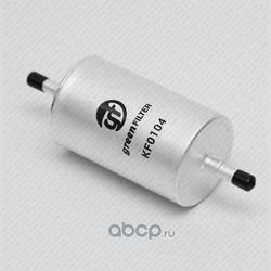 Фильтр топливный (Green Filter) KF0104