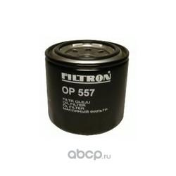 Фильтр масляный Filtron (Filtron) OP557