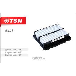 Фильтр воздушный (TSN) 9125