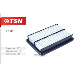 Фильтр воздушный (TSN) 9168