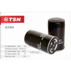 Фильтр топливный (TSN) 93514