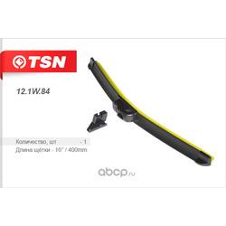 Щётка стеклоочистителя (TSN) 121W84