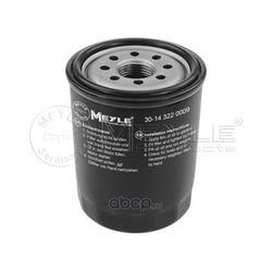 Масляный фильтр (Meyle) 30143220009