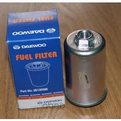 Топливный фильтр (DAEWOO) 96130396