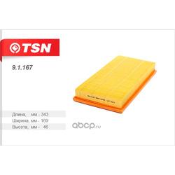 Фильтр воздушный (TSN) 91167