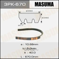 Ремень привода навесного оборудования (Masuma) 3PK670