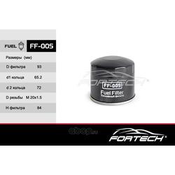 Фильтр топливный (Fortech) FF005