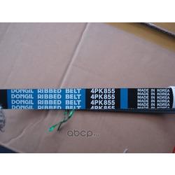 Ремень ручейковый (DONGIL) 4PK855