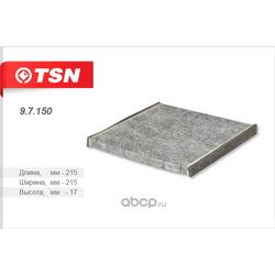 Фильтр салона угольный (TSN) 97150