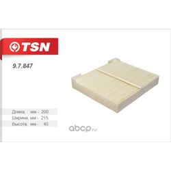 Фильтр салона (TSN) 97847