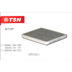 Фильтр салона угольный (TSN) 97117