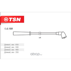 Провода высоковольтные (TSN) 14199