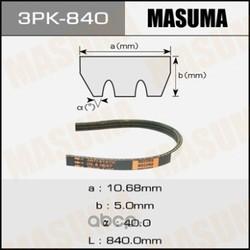Ремень привода навесного оборудования (Masuma) 3PK840