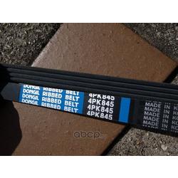 Ремень ручейковый (DONGIL) 4PK845