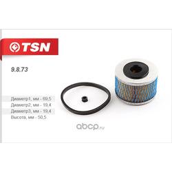Фильтр топливный (TSN) 9873
